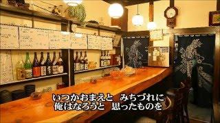 大川栄策「裏町酒場」 Cover:橘のぼる.