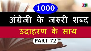 Learn Hindi to English Word with Sentence   Part 72