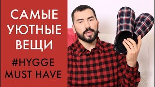 видео Как одеваться в стиле хюгге?