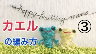 カエルのあみぐるみの編み方③【かぎ針】パーツのズレにくいつなげ方☆DIY☆