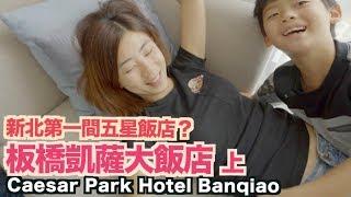 《飯店人生EP28》新北市首家五星級酒店?|板橋凱撒大飯店|上|Caesar Park Hotel Banqiao|台北住宿飯店酒店【 I'm Daddy】