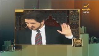 العرفج يعلق على فيديو إشادة عدنان إبراهيم بالدكتورة غادة المطيري