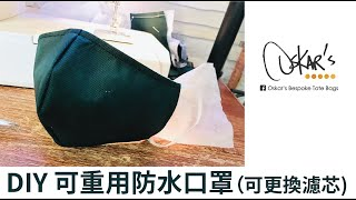 Oskar's 教學video - DIY 可重用防水口罩(可更換濾芯)