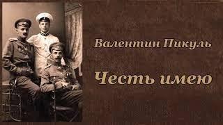 Валентин Пикуль Честь имею Аудиокнига 1