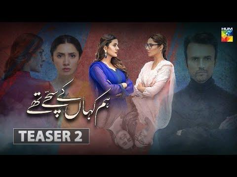 Hum Kahan Ke Sachay Thay | Teaser 2 | HUM TV | Drama