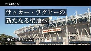 調布の魅力発信動画「Discover 調布を知る」(サッカー・ラグビーの新たなる聖地へ 東京スタジアム)