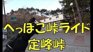 [キクログ198][モトブログ]必見!攻める!峠ライド!ノーカット無編集!