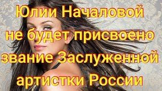 Юлии Началовой не будет присвоено звание Заслуженной артистки России