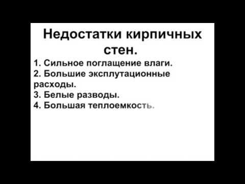 Дома из кирпича Кирпичный дом Достоинства и недостатки Технологии строительства.mp4