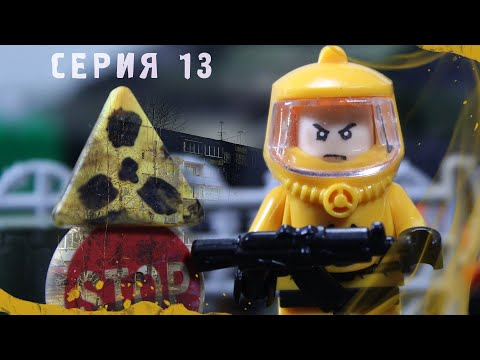Последний день/ ЛЕГО СТАЛКЕР 13 серия (лего анимация)