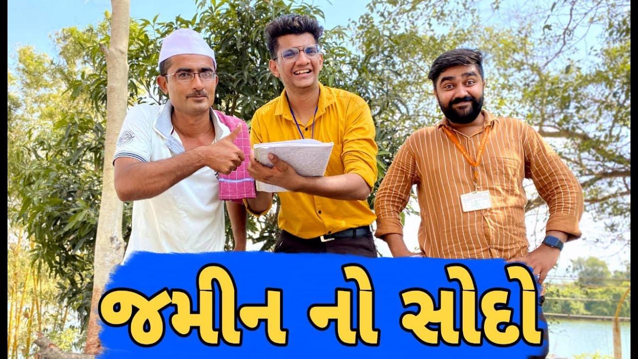 જમીન નો સોદો | Atik shekh | Ajay garchar | Funny video gujarati | Gal galiya comedy video