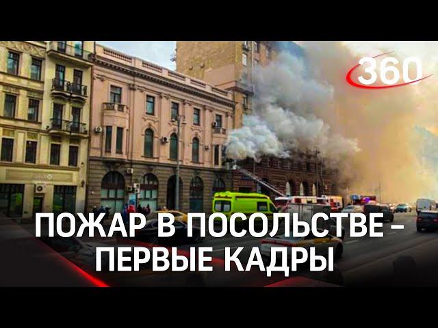 Первые кадры пожара в посольстве Вьетнама на Тверской улице в Москве