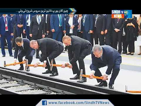 China Launches Beijing London Freight Train Report - Sindh TV News