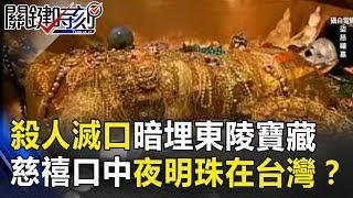 殺人滅口暗埋東陵寶藏 慈禧口中的夜明珠居然在台灣!? 關鍵時刻 20171023-5 劉燦榮 傅鶴齡