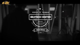 OPCD 도봉구청 M.O.M BEATBOX CENTER '빅맨(BIGMAN)' Shout Out VIDEO   오리지널 프로덕션