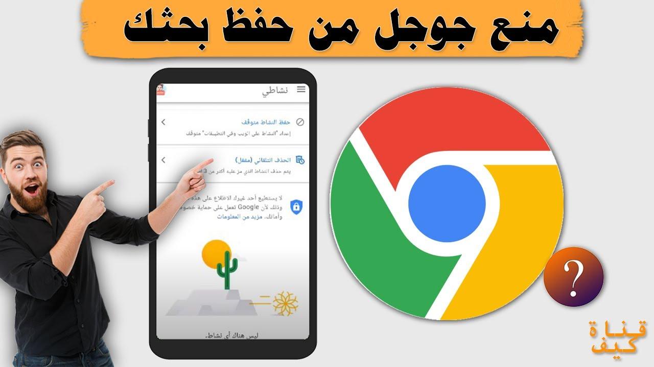 ايقاف سجل البحث في جوجل نشاط بحثك متوقف Youtube