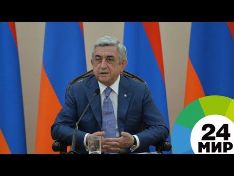 Армения парламентская. Серж Саргсян назвал приоритеты правительства - МИР 24