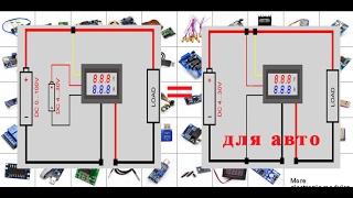 Как подключить Вольтамперметра DC 100v 10a