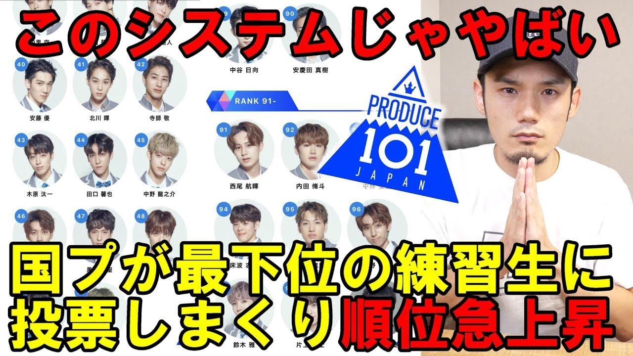 投票 日 プ プロデュース101 JAPAN(プデュ日本)投票方法!やり方や期間やどこでするの?