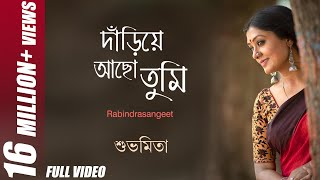 Dariye Acho Tumi | Official Video | Subhamita | Rabindrasangeet
