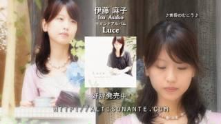 2ndアルバム「Luce」試聴