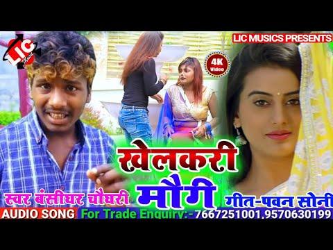 बंसीधर चौधरी का सबसे फाडू सांग//खेलकरी मोगी//Khelakri Mogi//Bansidhar Chaudhary New Song