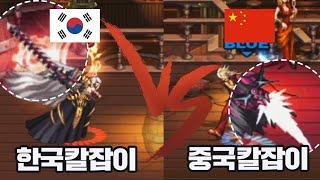 한국칼잡이VS중국칼잡이 [던파한중대전 11차 3부]