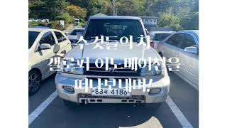 갤로퍼 이노베이션 이별영상