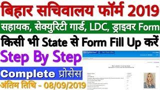 Bihar Sachivalaya Sahayak Online Form 2019 | Bihar Vidhan Parishad Guard, LDC, Driver Form 2019