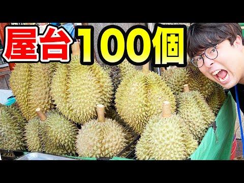 【大食い】タイの屋台で100個食べ歩きするまで帰れません!【後編】