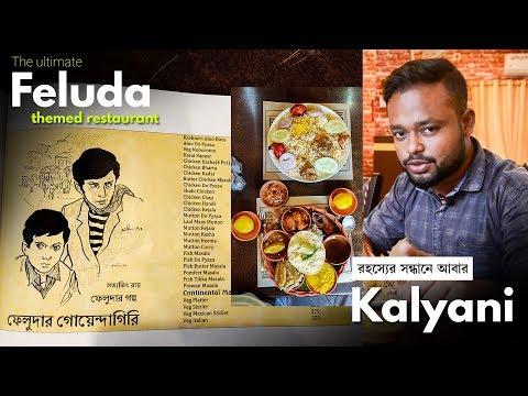 Magajastro   মগজাস্ত্র   Unique Feluda Themed Restaurant in Kalyani near Kolkata