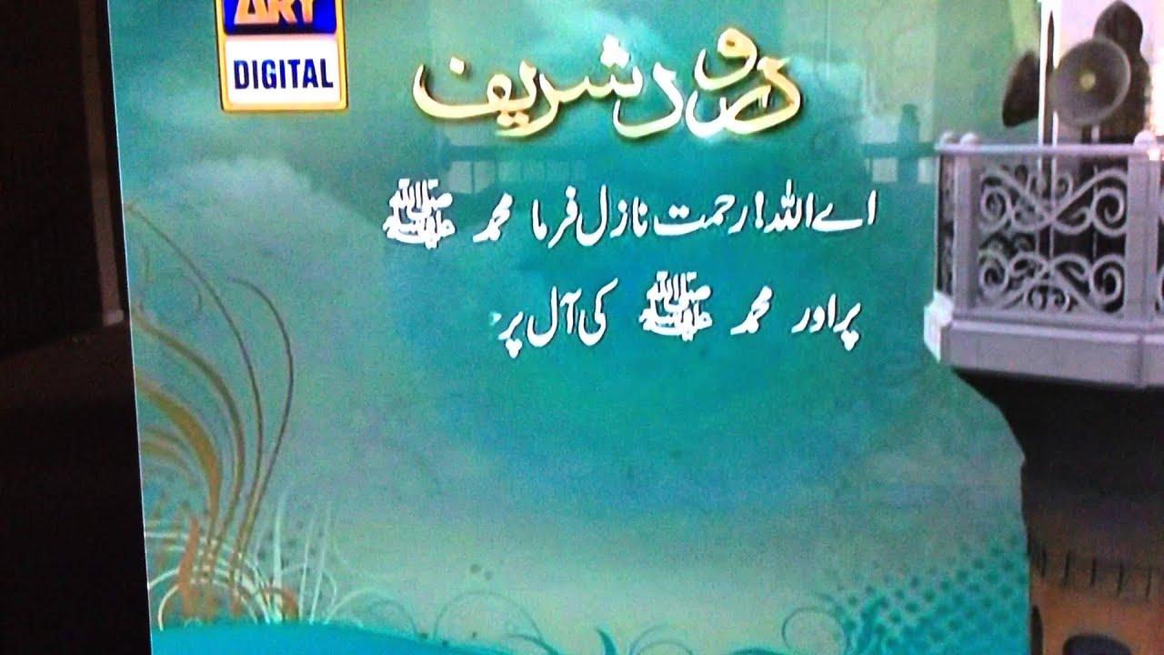 Durood Sharif with Urdu translation