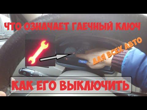 Гаечный ключ на приборной панели, Что значит, как выключить
