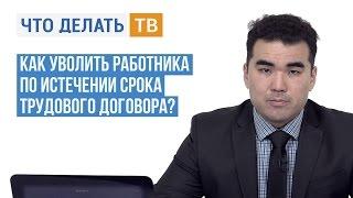 видео Можно продлевать срочный трудовой договор