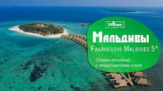 Слияние с природой в отеле Faarufushi Maldives 5 на Мальдивах