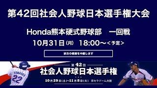 第42回社会人野球日本選手権 1回戦 Honda熊本硬式野球部 vs 日本新薬