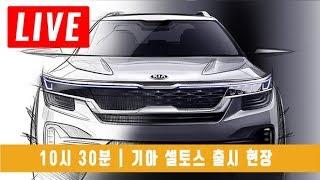 기아자동차 셀토스 신차발표 & 시승