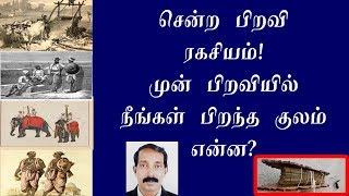 முன் பிறவி ரகசியம்  சென்ற பிறவி   நாடி ஜோதிடம்  Nadi Jothidam In Tamil  Nadi Josiyam