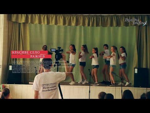 Телеканал Броди online: Анонс до Дня села у Ражневі (ТК