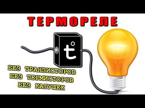 видео: ТЕРМОРЕЛЕ БЕЗ ТРАНЗИСТОРОВ И ТЕРМОДАТЧИКОВ  💡 ОЧЕНЬ ПРОСТО ! 😂