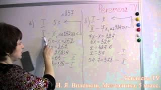 Математика, Виленкин 5 класс Задача 837