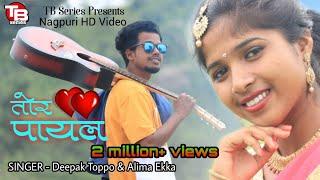 TOR PAYAL//तोर पायल//Singer-Deepak Toppo & Alima Ekka//New Nagpuri Video Song
