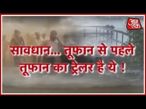 तूफान से पहले तूफान का Trailer! आधी रात को तूफान से हिला आधा हिंदुस्तान