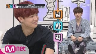 New Yang Nam Show [GOT7편] 상남자 JB의 애교 발사!! 170330 EP.6