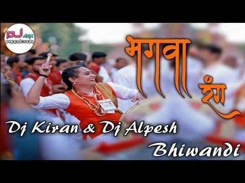 MUJHE CHADH GAYE BHAGAVA RANG FULL SONG... RMX (DJ KIRAN & DJ ALPESH BHIWANDI)