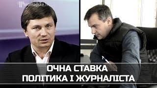 Анонс: очна ставка політика Артура Герасимова (БПП) та журналіста