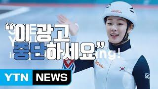 [자막뉴스] 김연아 '평창 올림픽 광고' 방송 중단된 까닭 / YTN