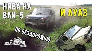 Нива на ВлИ-5 и ЛуАЗ по бездорожью #АвтоФормула 4х4