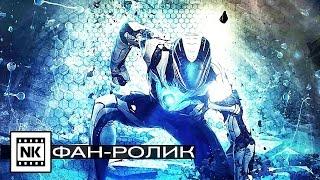 Макс Стил 2016 [ Русский трейлер ] Фан-ролик