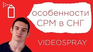 видео CRM (СРМ) система: что это такое простыми словами